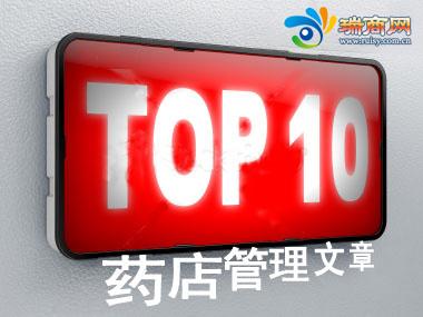 瑞商网年度TOP文章推荐