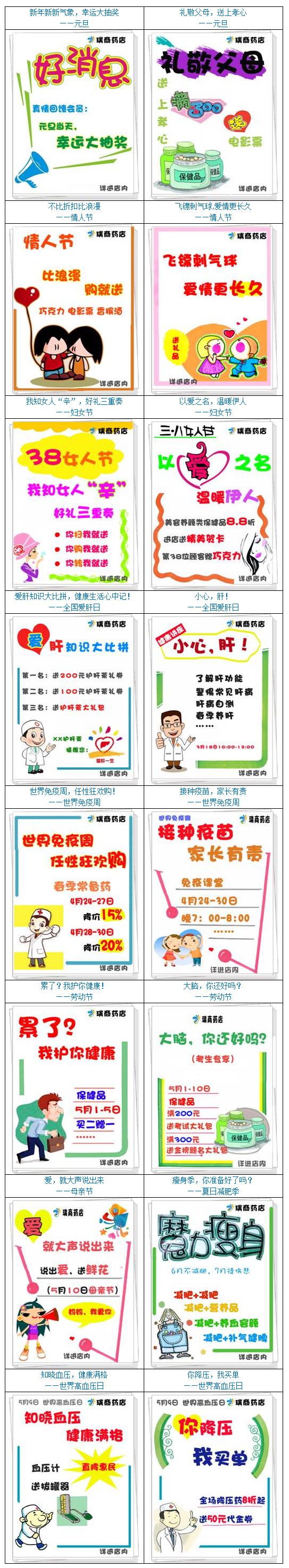 药店促销海报大全(上)