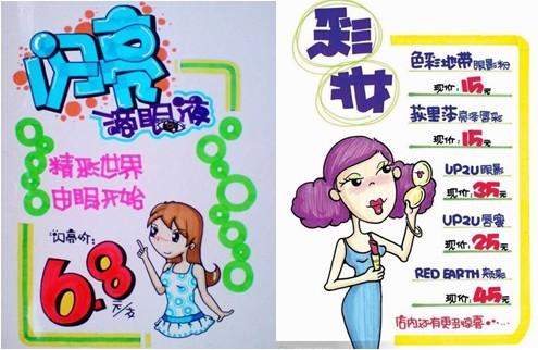 """某药店""""滴眼液&彩妆""""手绘pop海报"""