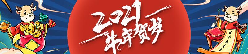 2021年瑞商网春节祝福